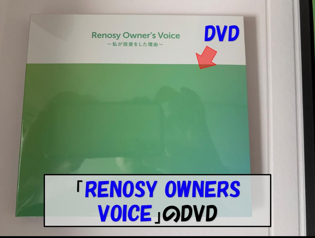 RENOSY Owner's Voice