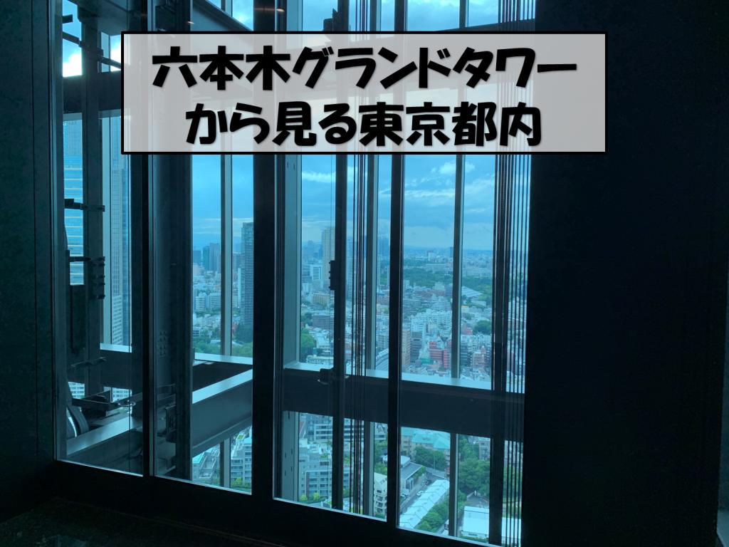 六本木グランドタワーのエレベーター