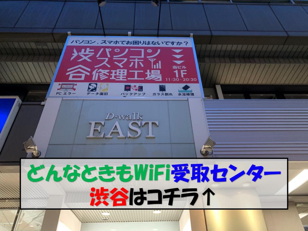 渋谷受取センター