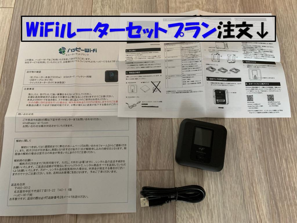 Wi-Fiルーターセットプラン中身