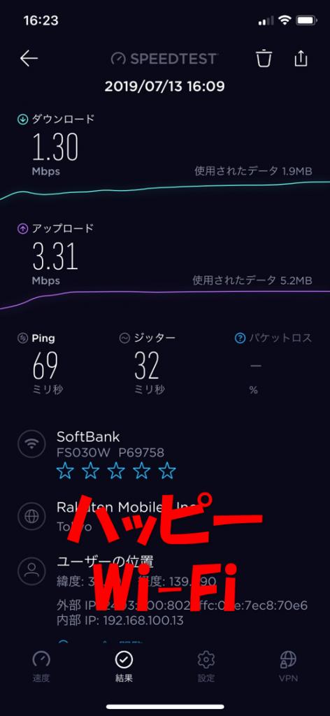 ハッピーWi-Fi速度測定