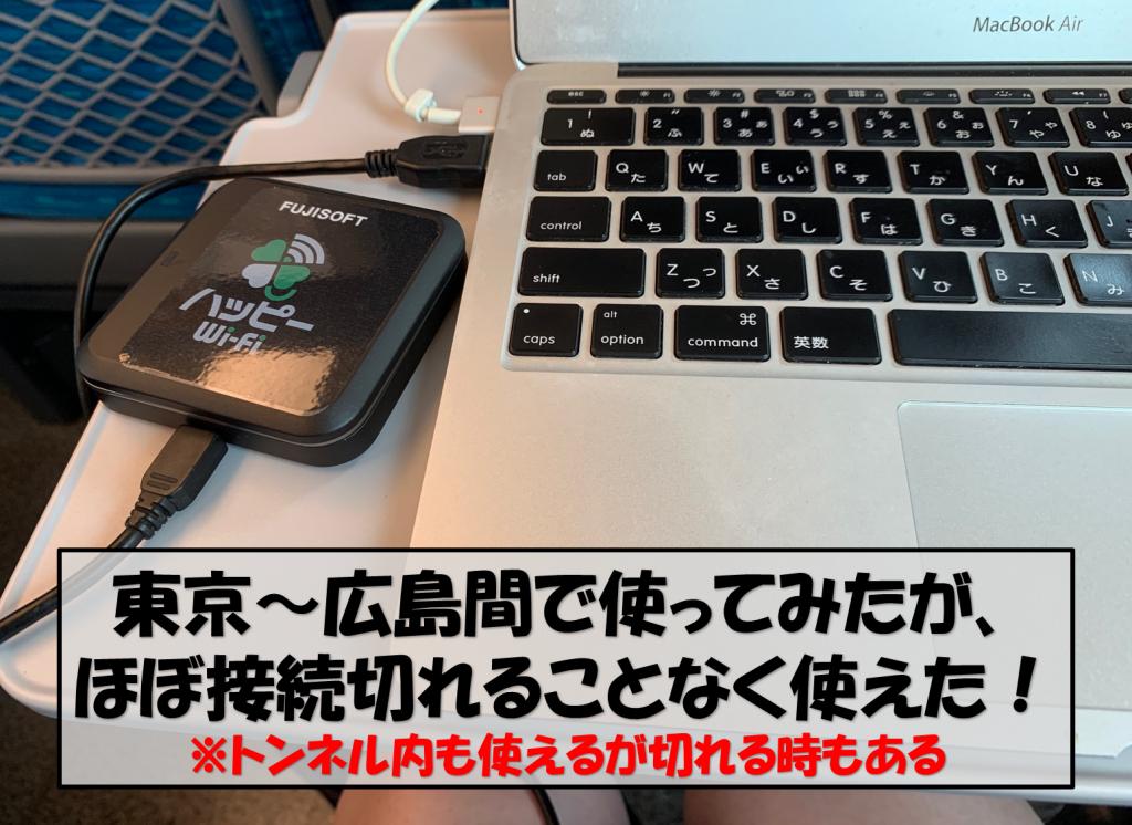 新幹線でハッピーWi-Fi