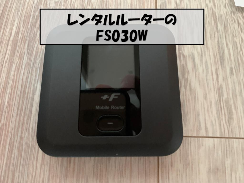 FS030W