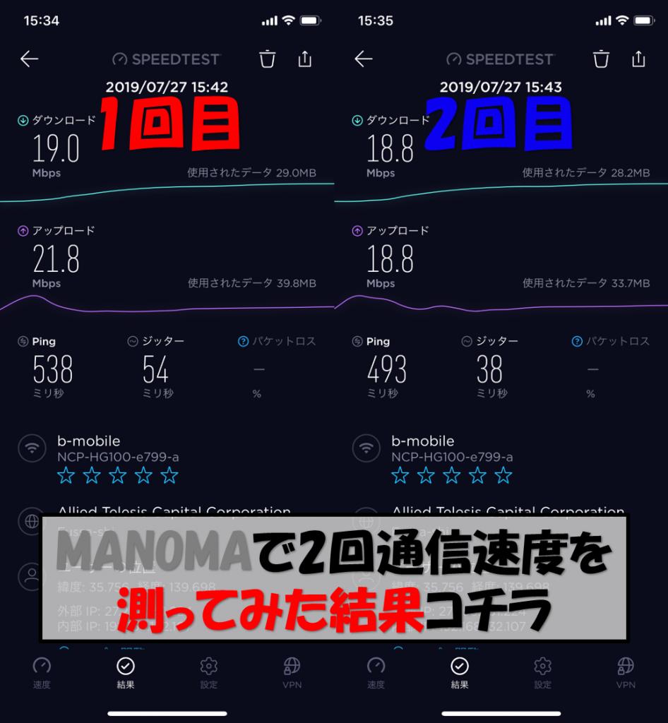 MANOMA通信速度