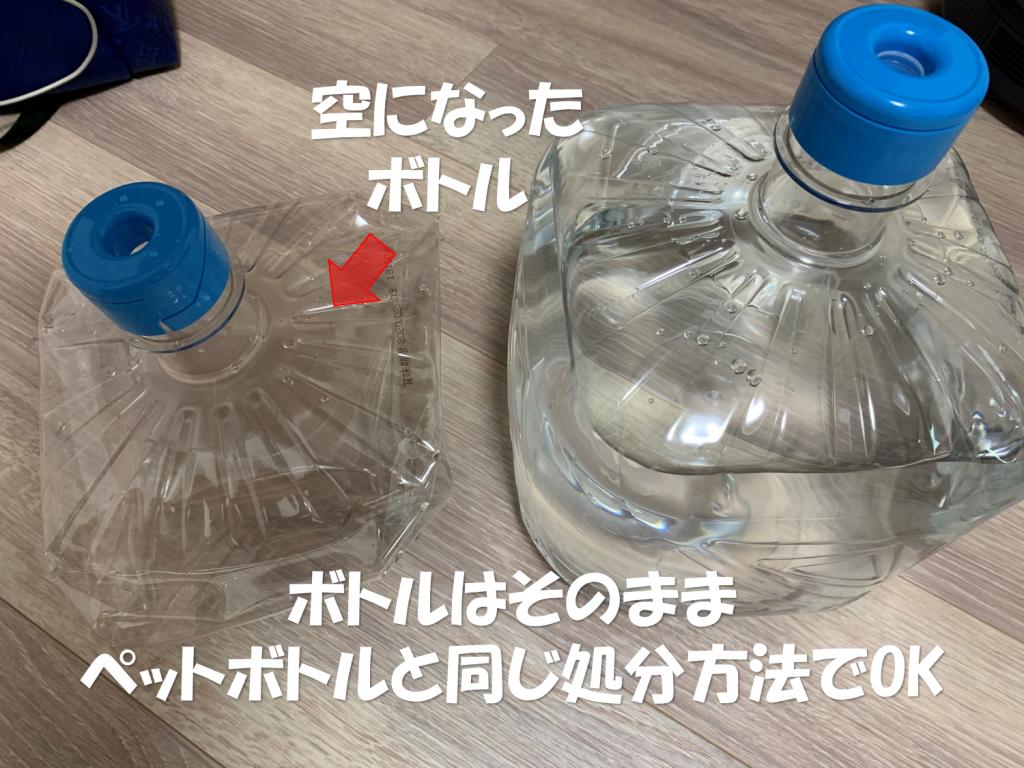 空きボトル