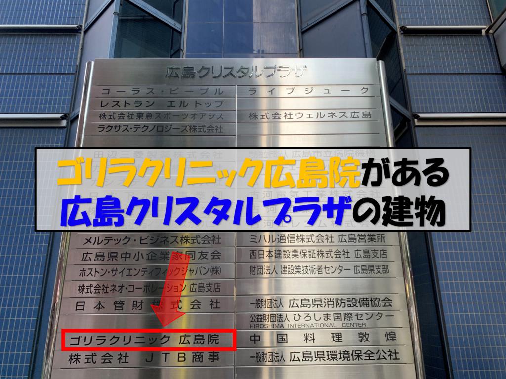 広島クリスタルプラザ