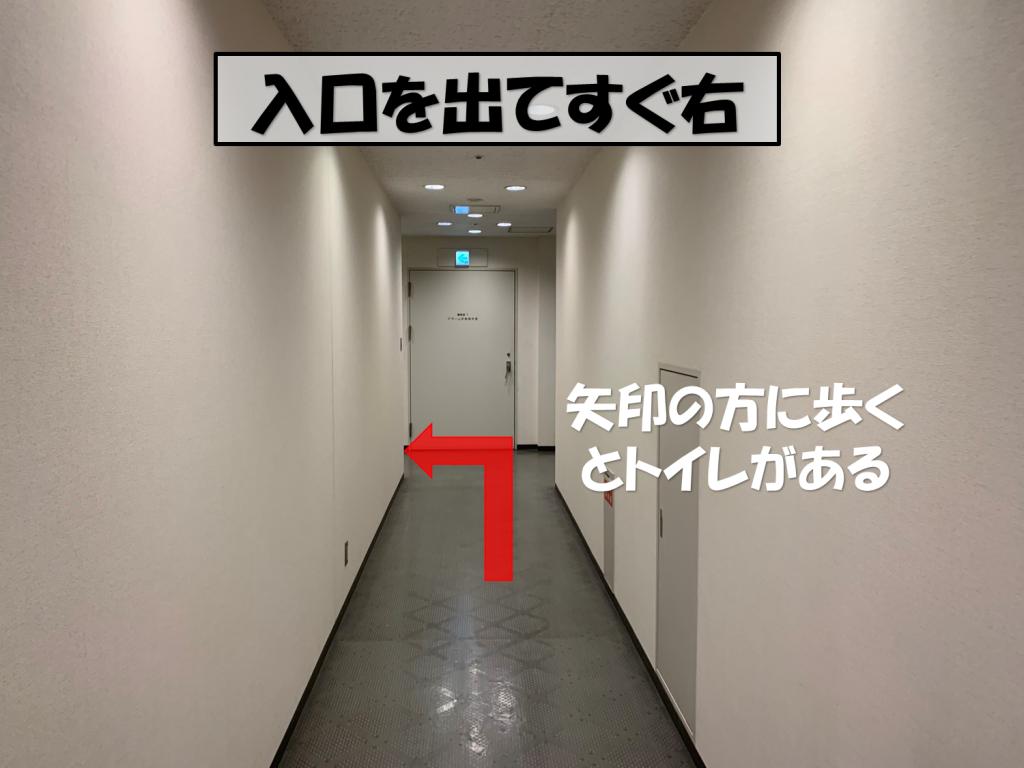 トイレまでの道のり