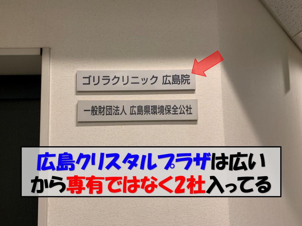 広島院エントランス2