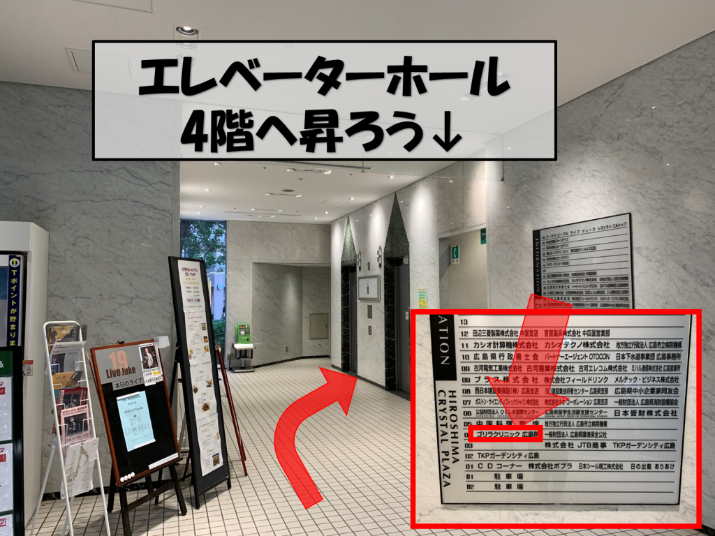 広島院までのアクセス8