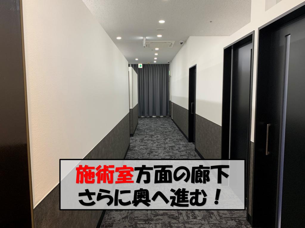 施術室側廊下2