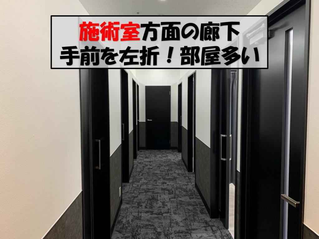 施術室側廊下3