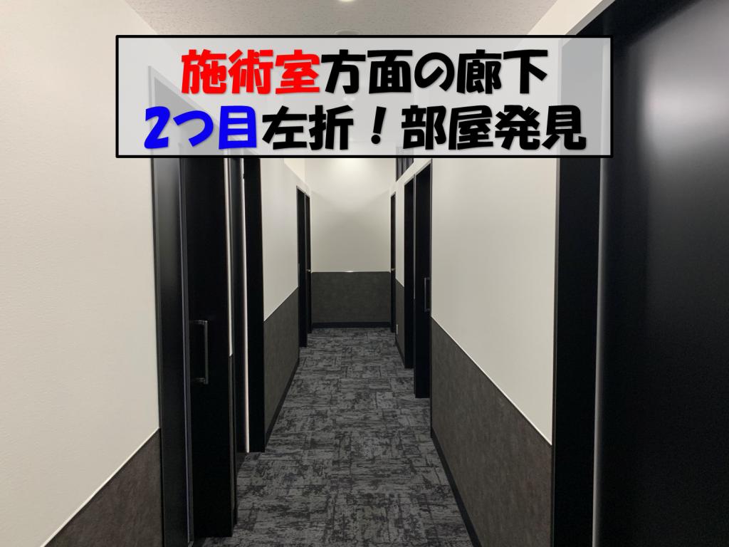 施術室側廊下4