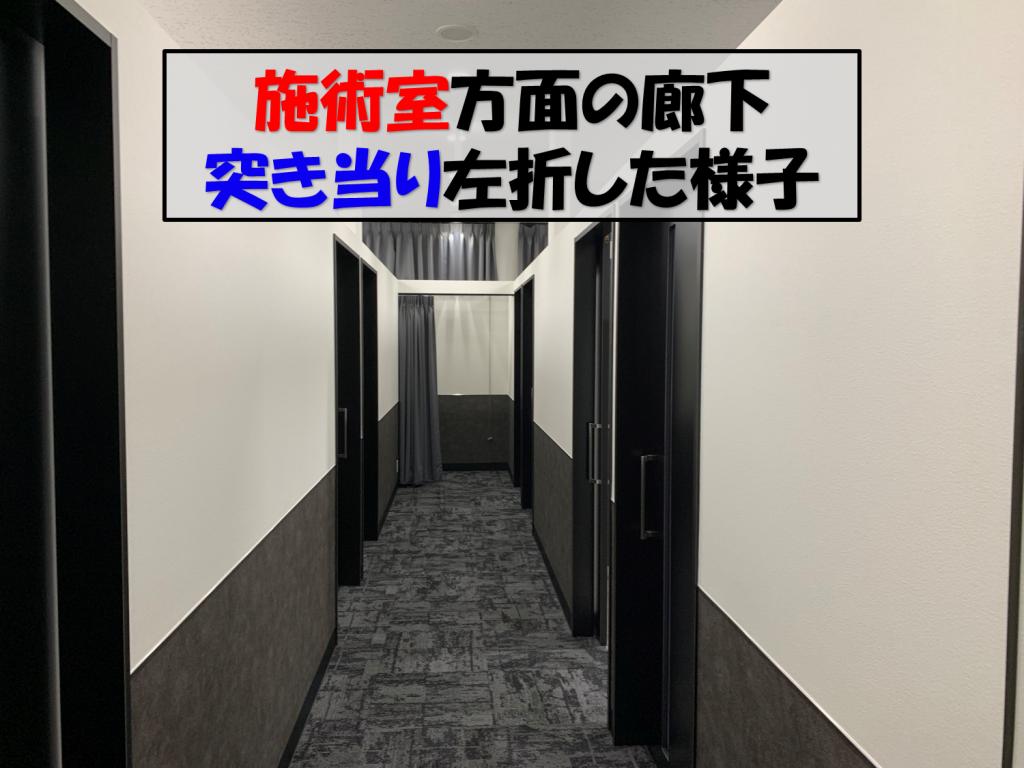 施術室側廊下5