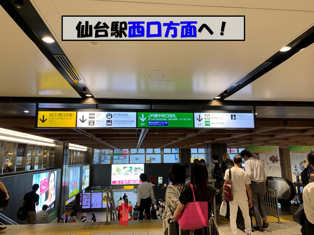 仙台駅からアクセス