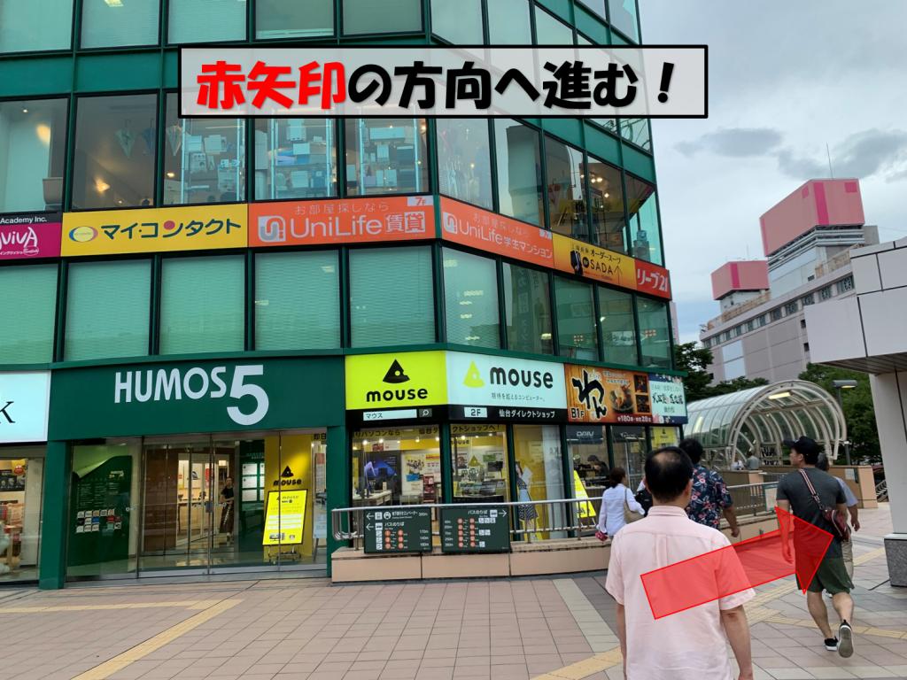 仙台駅からアクセス5