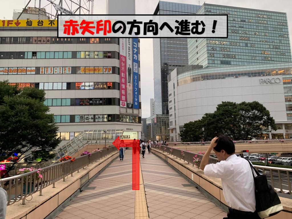 仙台駅からアクセス6