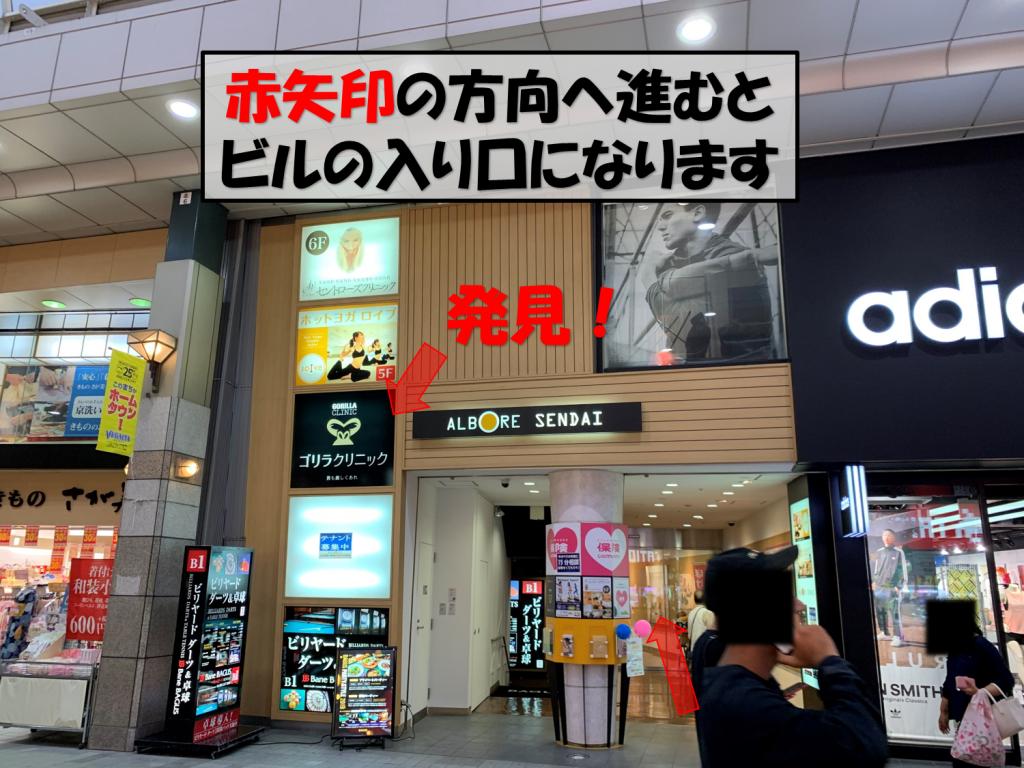 仙台駅からアクセス13