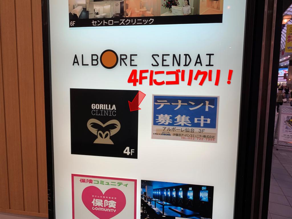 仙台駅からアクセス14