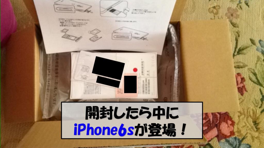 ヤングモバイルから届いたiPhone6s
