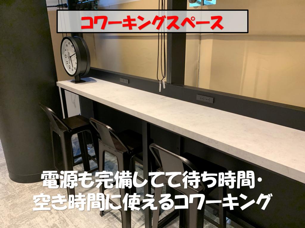 待合&コワーキングスペース3
