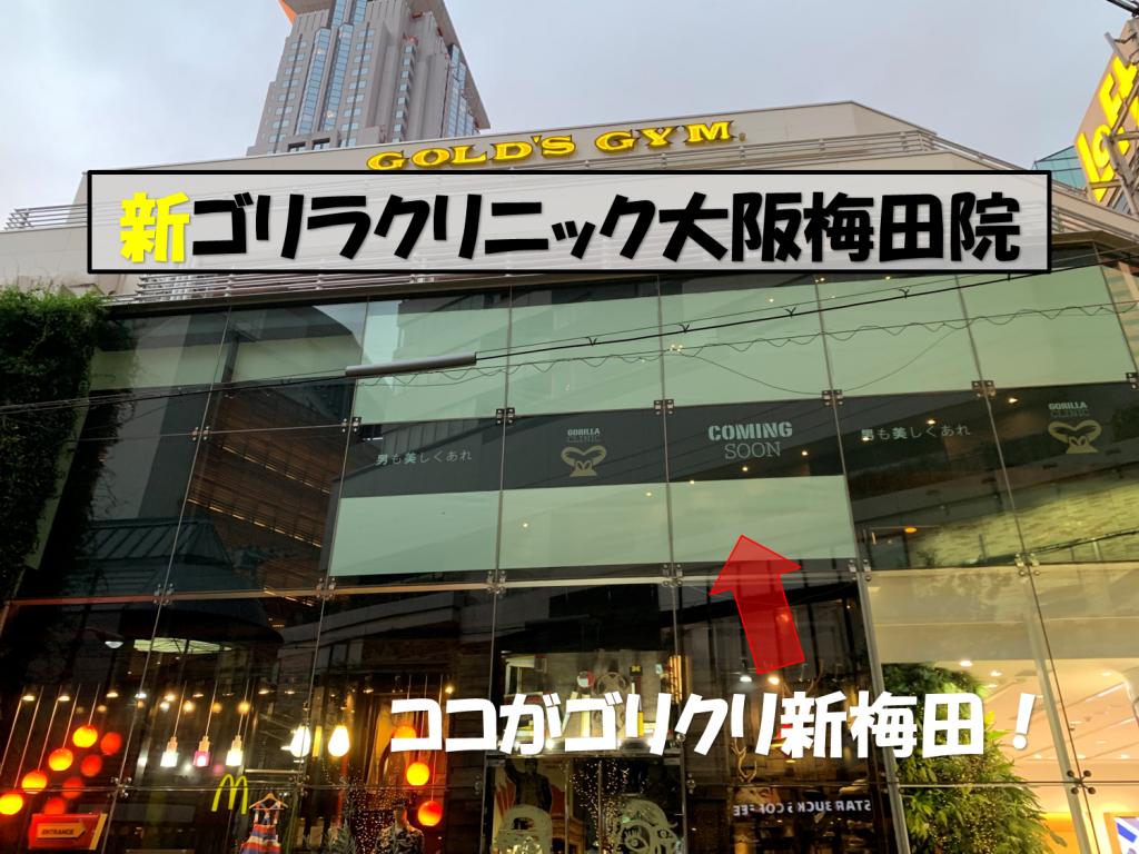 ゴリラクリニック大阪新梅田院
