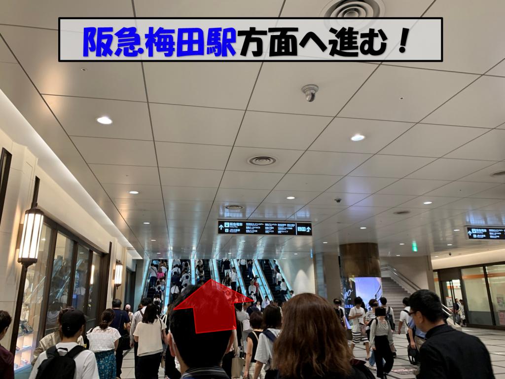 梅田駅からの道のり