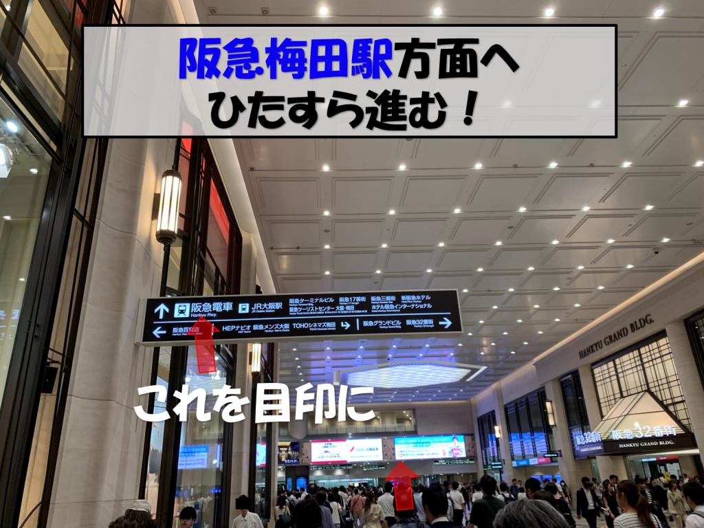 梅田駅からの道のり2