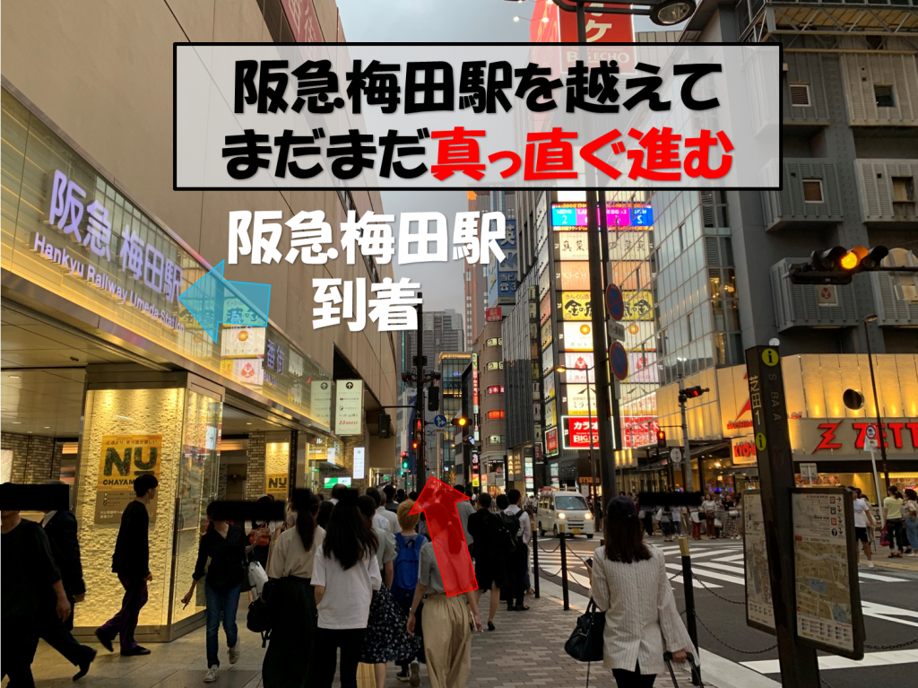 梅田駅からの道のり7