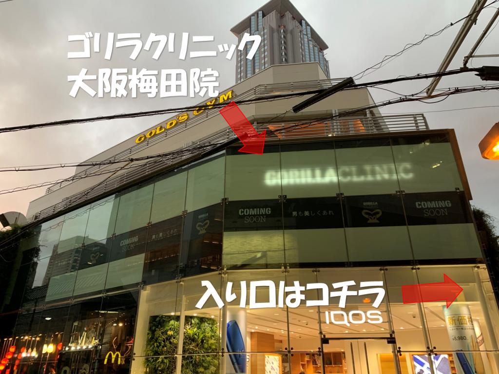 梅田駅からの道のり13