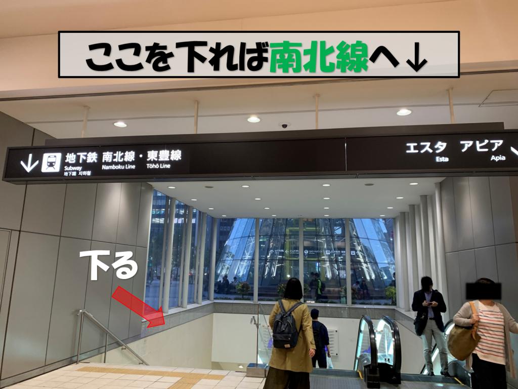 札幌駅からの道のり2