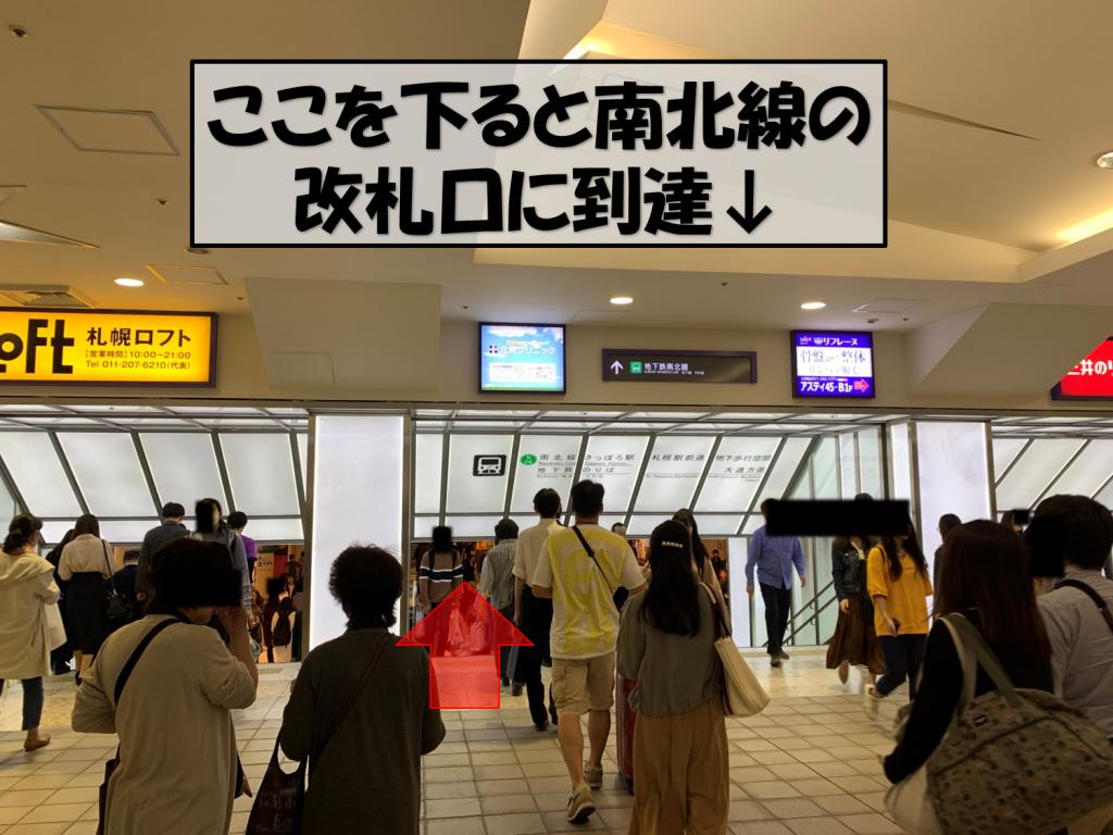 札幌駅からの道のり4