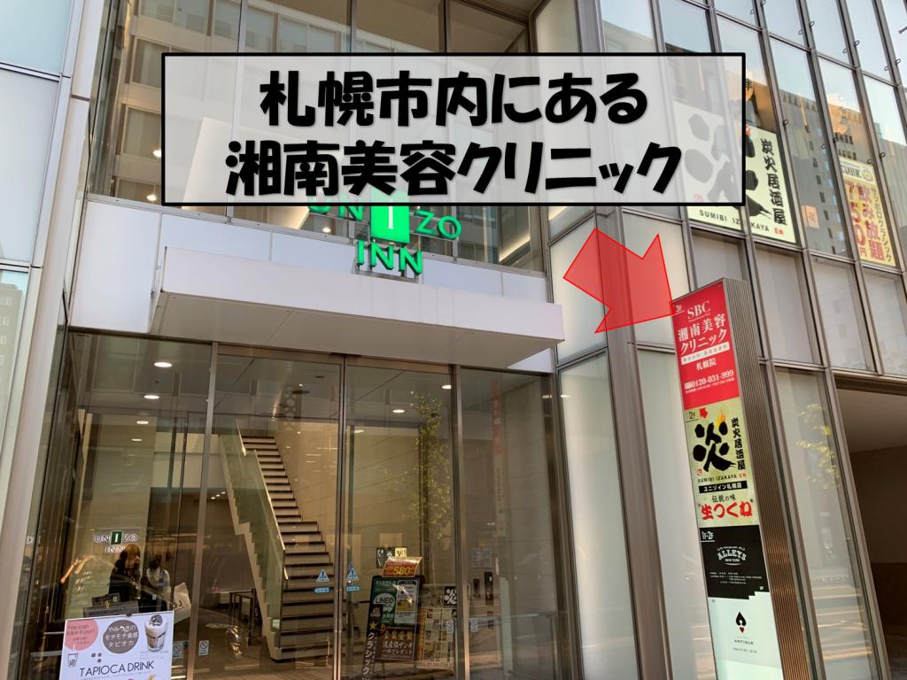 湘南美容クリニック札幌院