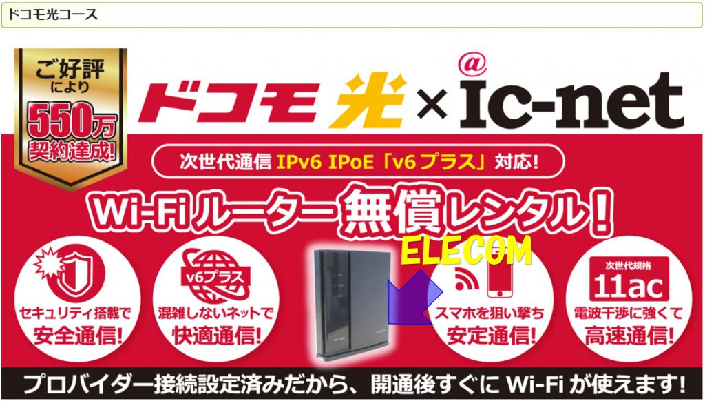 ic-netルーターレンタル