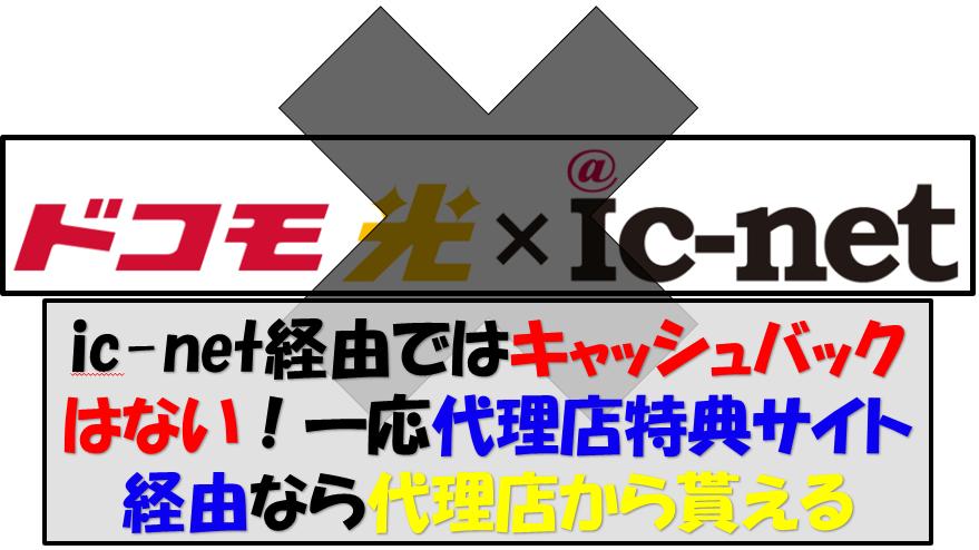 ic-netキャッシュバック