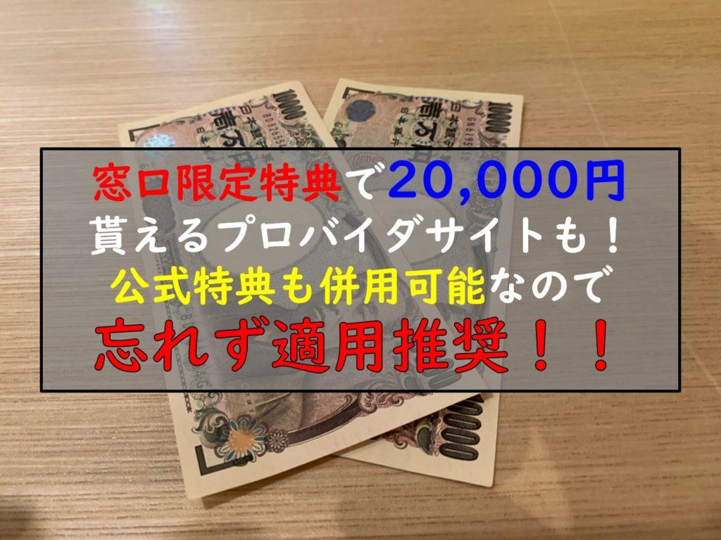 ドコモ光2万円キャッシュバック