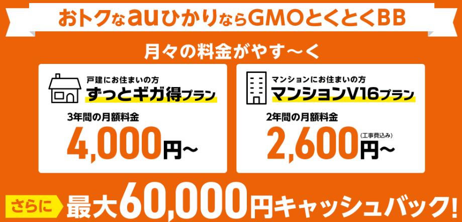 GMOとくとくBB×auひかり