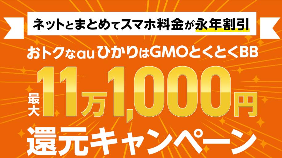 GMOとくとくBB×auひかり2