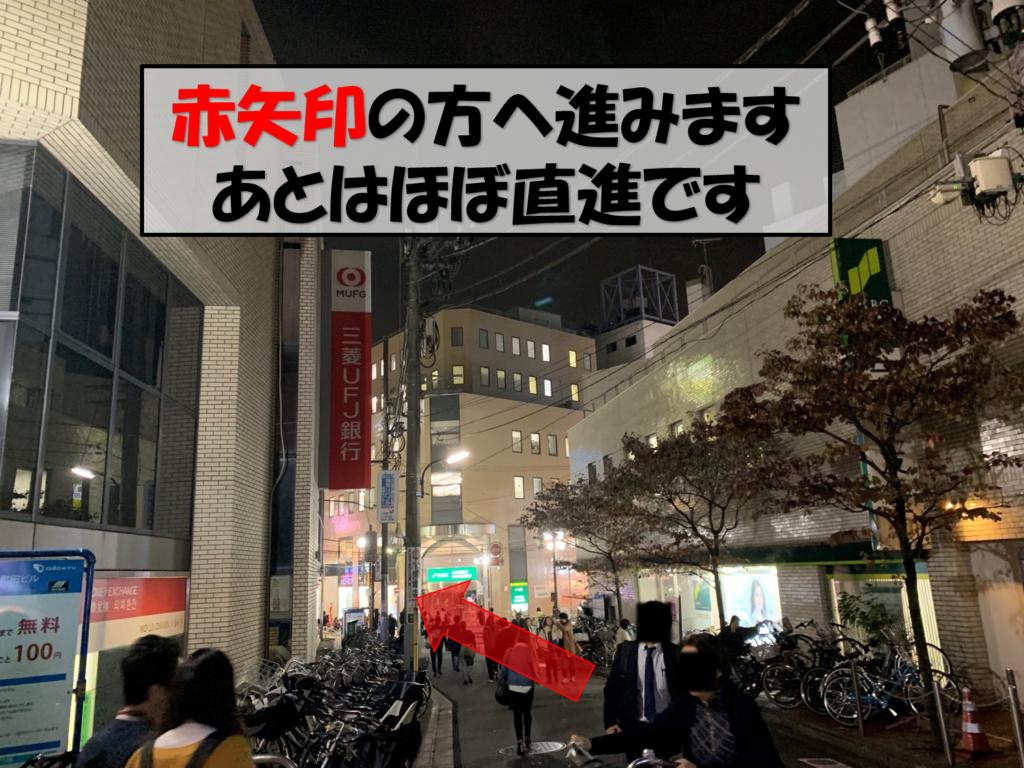 町田駅からの道順2