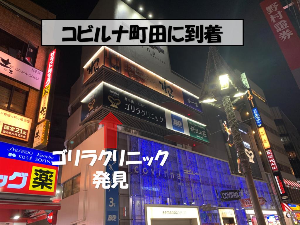 コビルナ町田