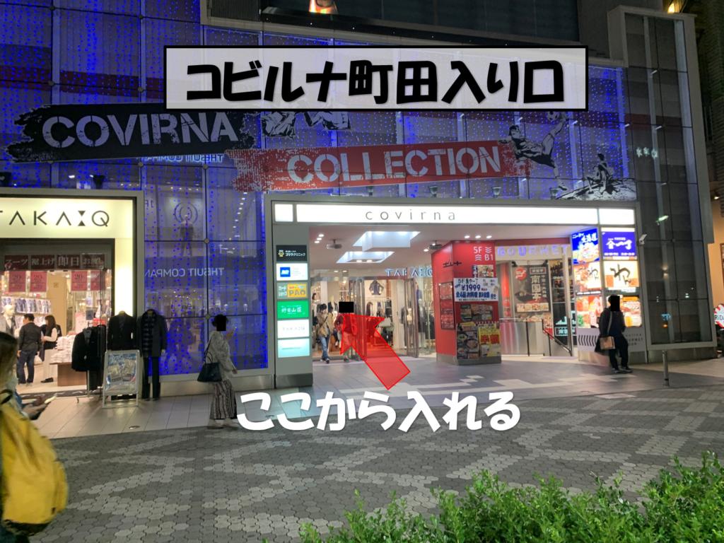 コビルナ町田入り口