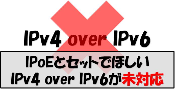 IPv4 over IPv6未対応