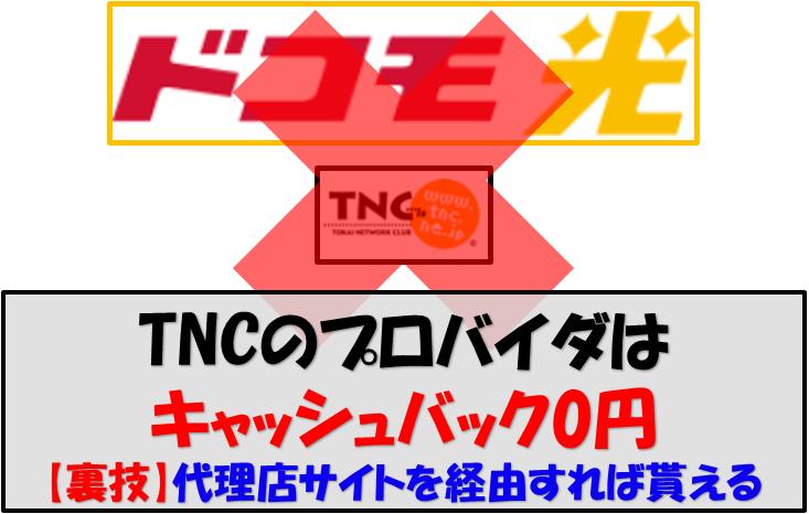 TNCキャッシュバック