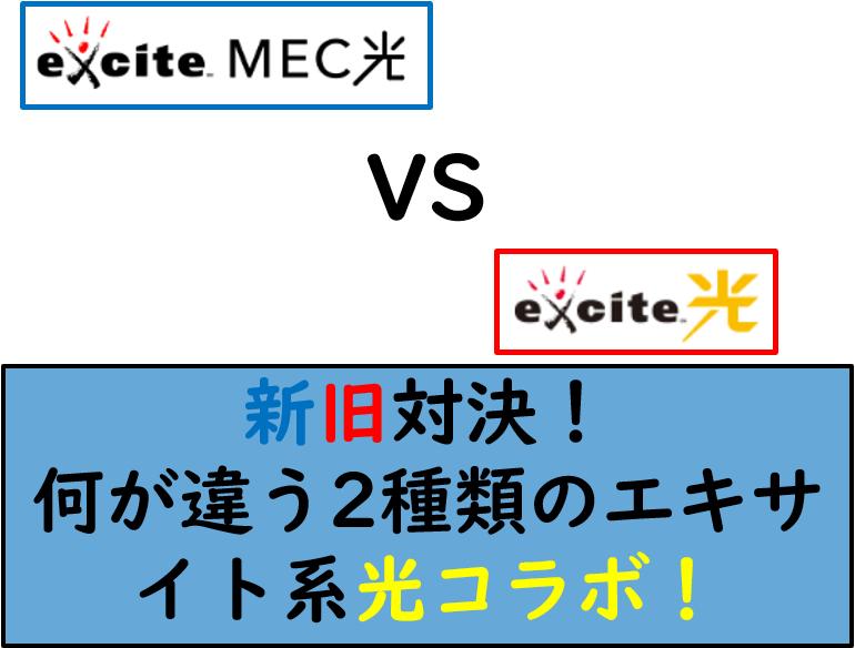 excite MEC光とエキサイト光比較