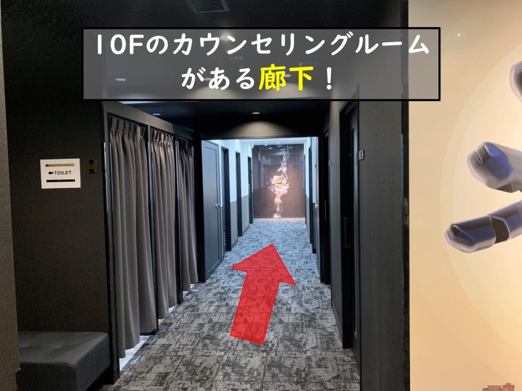 10階にある廊下
