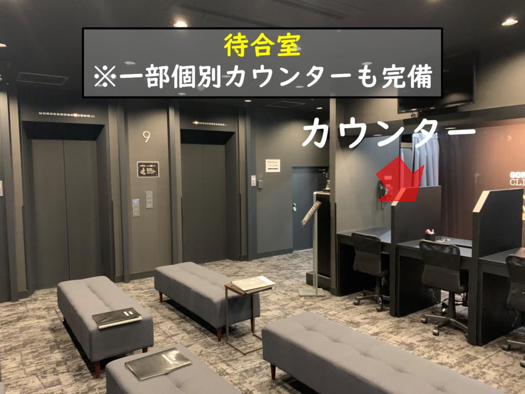 9階待合室