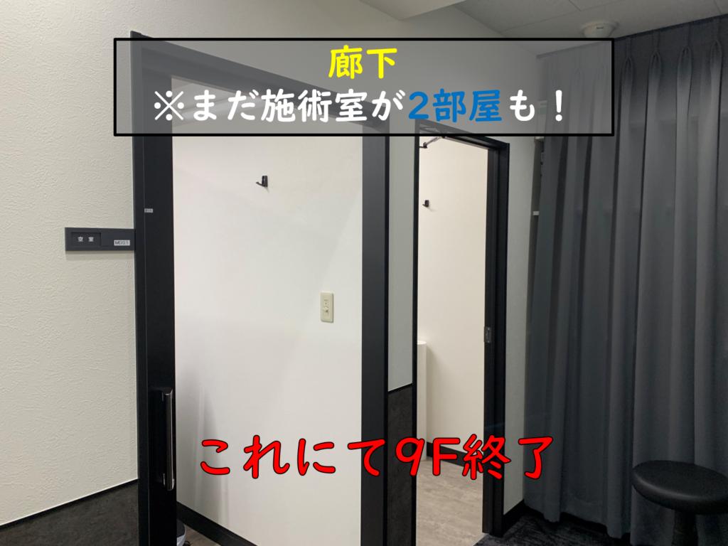 9階廊下10