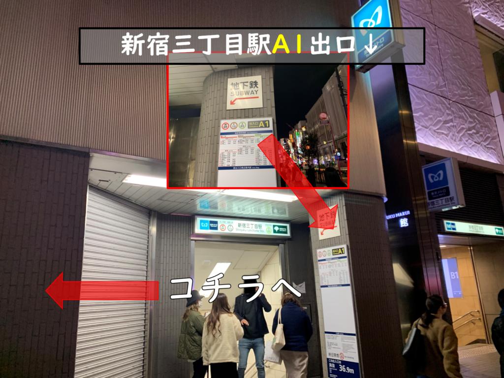 新宿三丁目駅からのアクセス