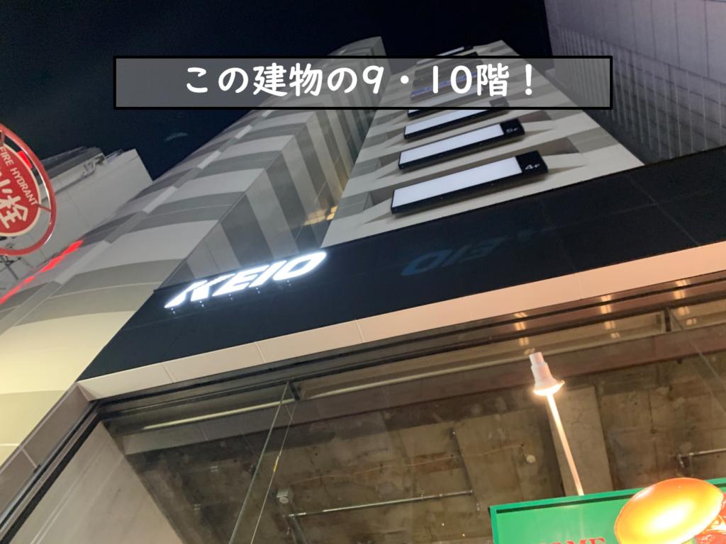新宿三丁目駅からのアクセス3