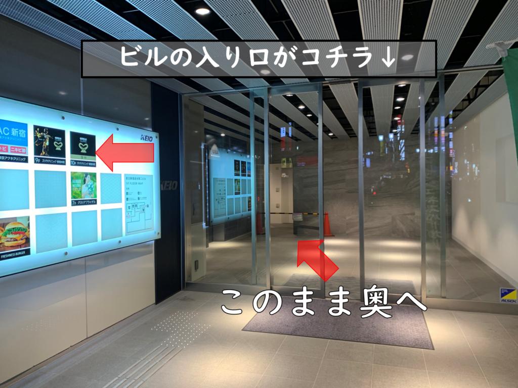 新宿三丁目駅からのアクセス4