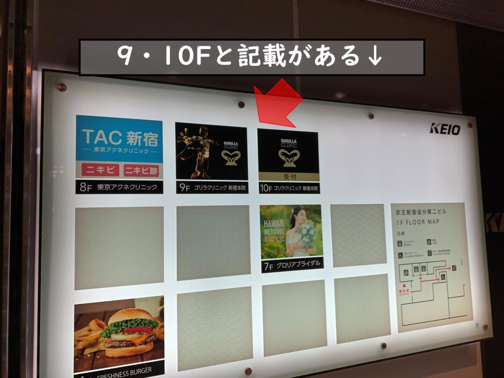 新宿追分第二ビルの表札